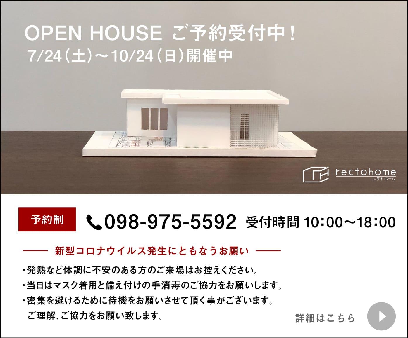 2021/07-OPENHOUSE